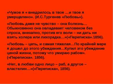 «Чужое я « внедрилось в твое …и твое я умерщвлено». (И.С.Тургенев «Любовь»). ...