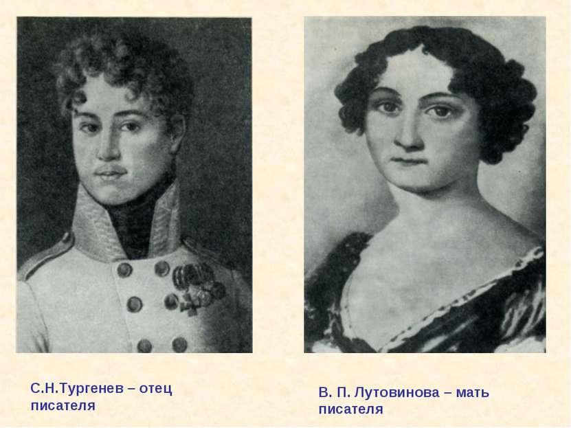 С.Н.Тургенев – отец писателя В. П. Лутовинова – мать писателя