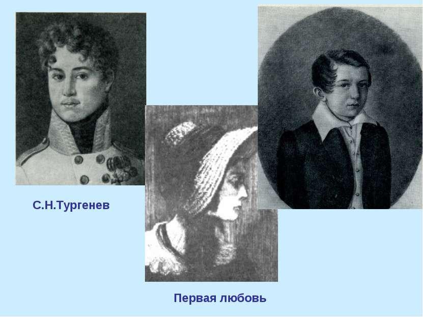 С.Н.Тургенев И.С.Тургенев Первая любовь