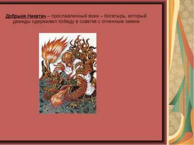 Добрыня Никитич – прославленный воин – богатырь, который дважды одерживал поб...