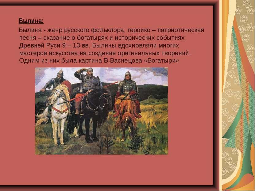 Былина: Былина - жанр русского фольклора, героико – патриотическая песня – ск...