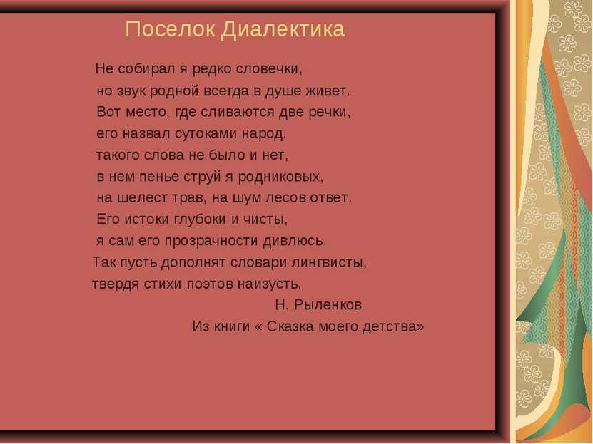 Поселок Диалектика Не собирал я редко словечки, но звук родной всегда в душе ...