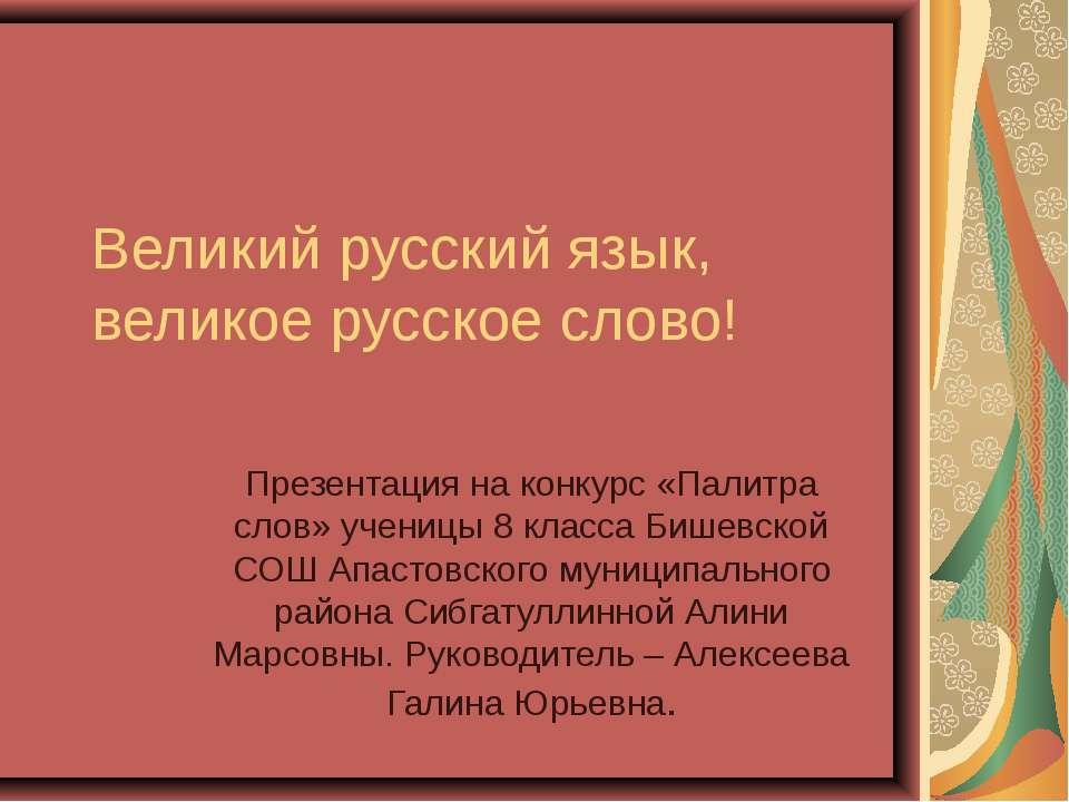 Великий русский язык, великое русское слово! Презентация на конкурс «Палитра ...