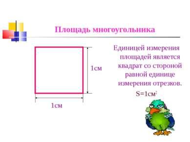 Площадь многоугольника Единицей измерения площадей является квадрат со сторон...