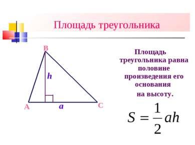 Площадь треугольника Площадь треугольника равна половине произведения его осн...