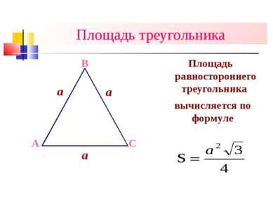 Площадь треугольника Площадь равностороннего треугольника a a A B C вычисляет...