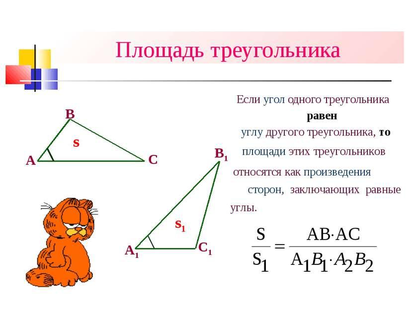 Площадь треугольника Если угол одного треугольника s s1 равен углу другого тр...