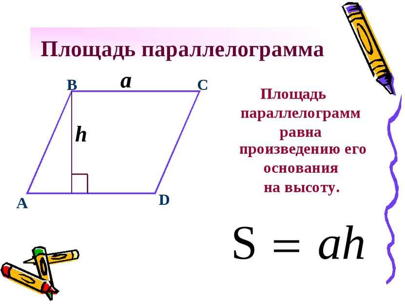 Площадь параллелограмма Площадь параллелограмм равна C a B D h A произведению...