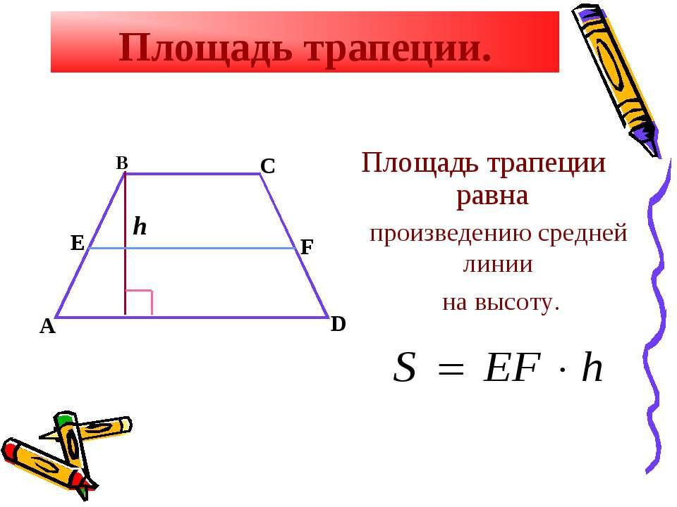 Площадь трапеции. Площадь трапеции равна A B C D E F h произведению средней л...