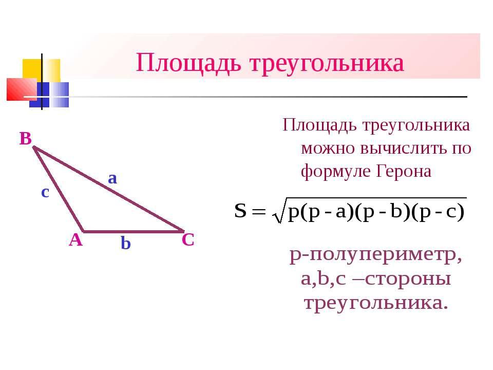 Площадь треугольника Площадь треугольника можно вычислить по формуле Герона A...