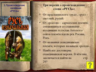 План 1.Происхождение названия Русь. 2. Первые киевские правители. Рассказ о к...