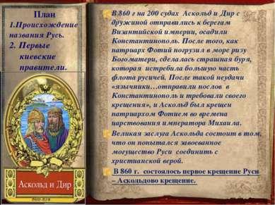 План 1.Происхождение названия Русь. 2. Первые киевские правители. В 879 году ...