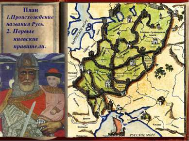 План 1.Происхождение названия Русь. 2. Первые киевские правители. После смерт...