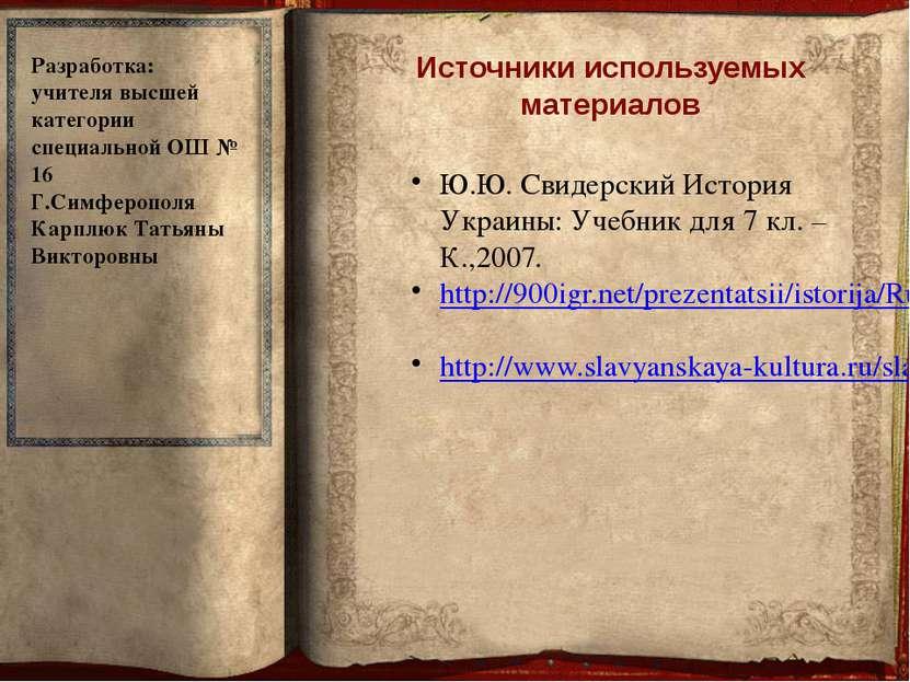 Источники используемых материалов Ю.Ю. Свидерский История Украины: Учебник дл...
