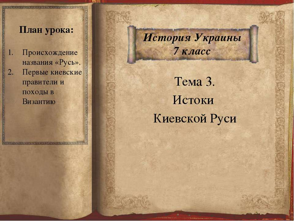 1.Происхождение названия «РУСЬ» Три версии о происхождении слова «РУСЬ»: От п...