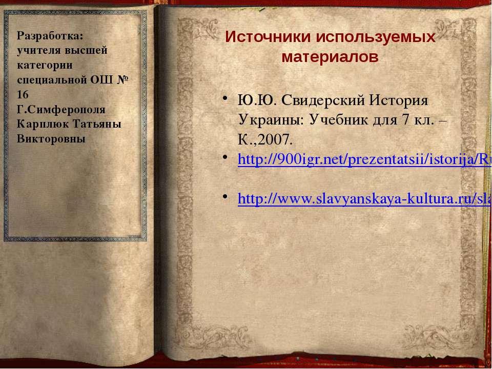 истории класс по 7 гдз ю. свидерский ю. украины