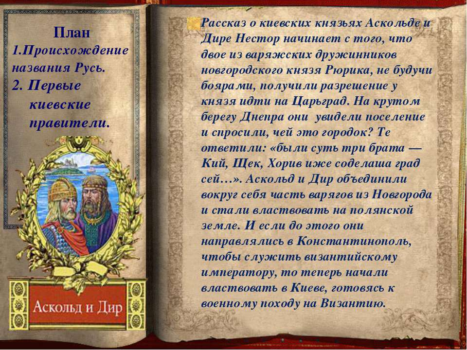 План 1.Происхождение названия Русь. 2. Первые киевские правители. В 860 г на ...