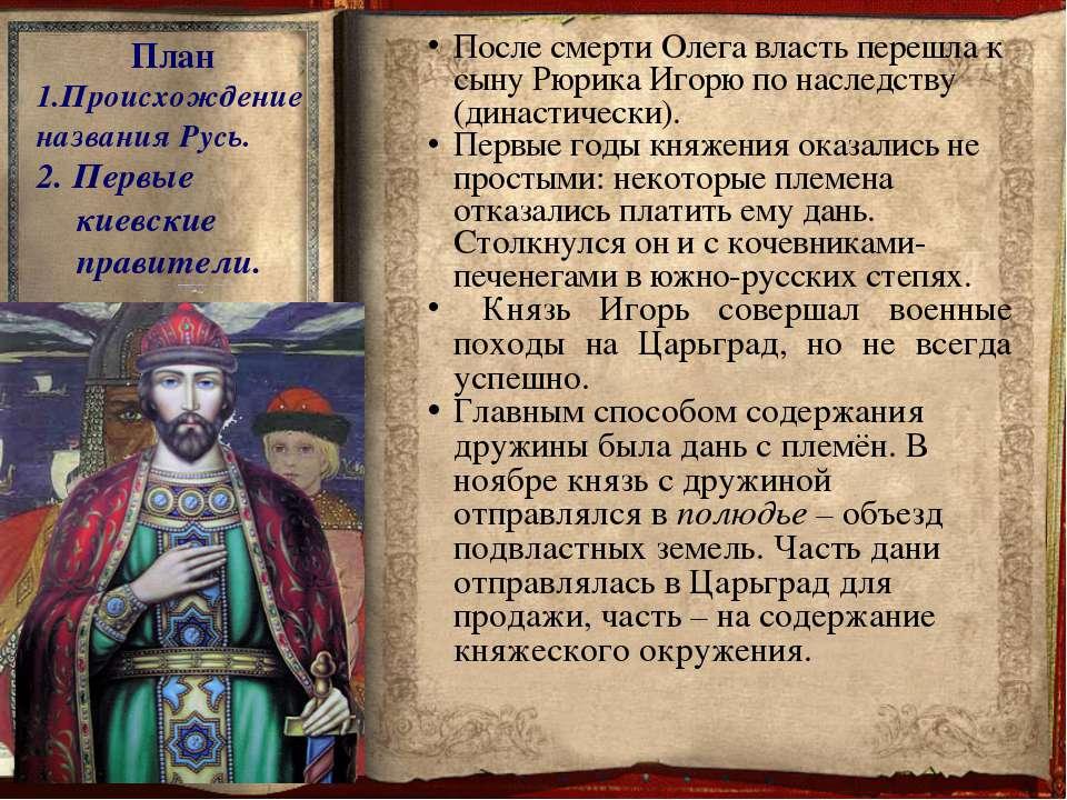 План 1.Происхождение названия Русь. 2. Первые киевские правители. В 945 г. во...