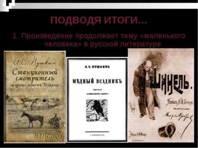 ПОДВОДЯ ИТОГИ… 1. Произведение продолжает тему «маленького человека» в русско...