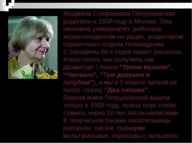 Людмила Стефановна Петрушевская родилась в 1938 году в Москве. Она окончила у...