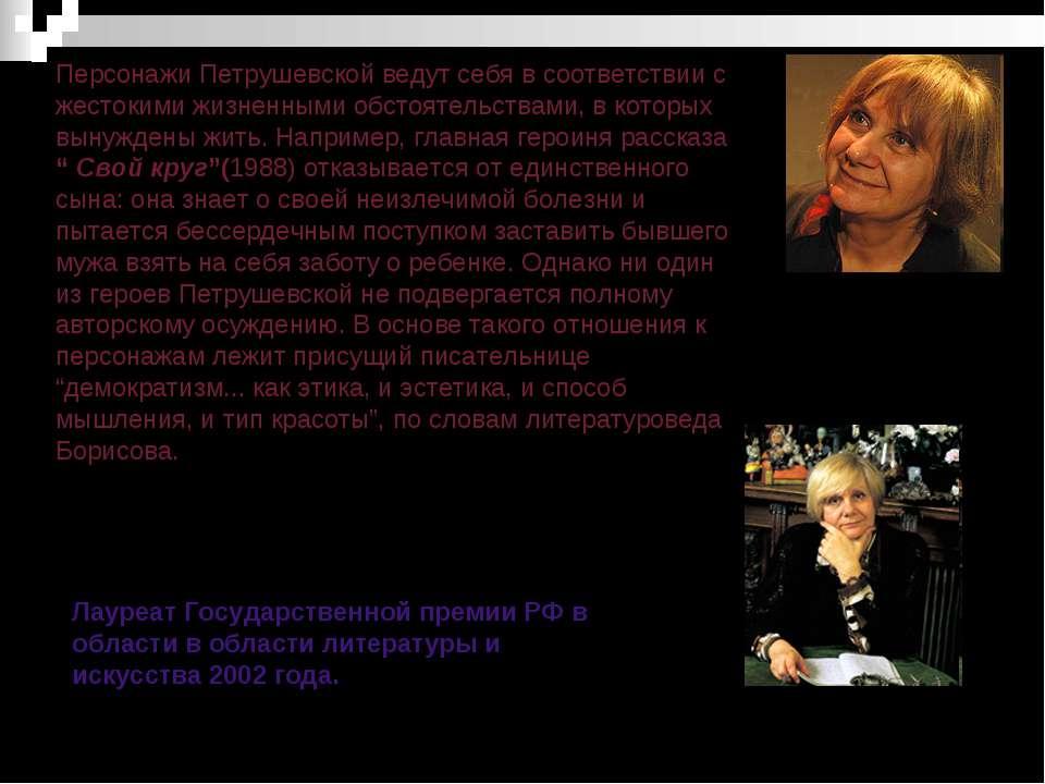 Персонажи Петрушевской ведут себя в соответствии с жестокими жизненными обсто...