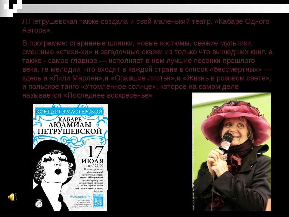 Л.Петрушевская также создала и свой маленький театр, «Кабаре Одного Автора». ...