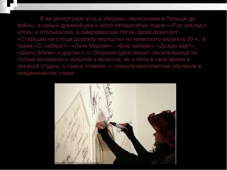 В ее репертуаре есть и «Мурка», написанная в Польше до войны, и самый древний...