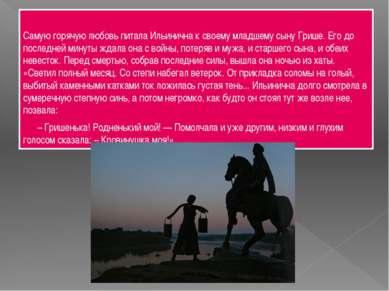 Самую горячую любовь питала Ильинична к своему младшему сыну Грише. Его до по...