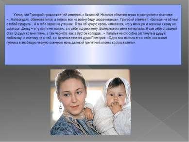Узнав, что Григорий продолжает ей изменять с Аксиньей, Наталья обвиняет мужа ...