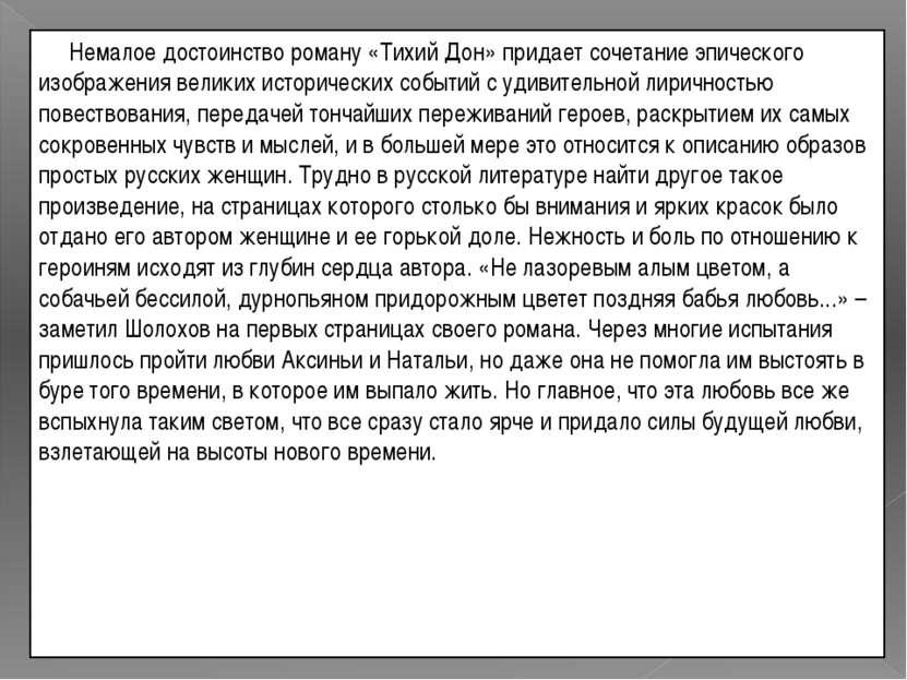 Немалое достоинство роману «Тихий Дон» придает сочетание эпического изображен...
