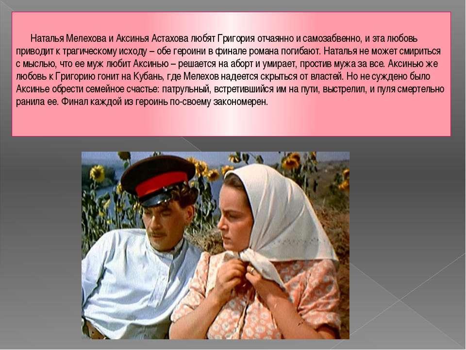 Наталья Мелехова и Аксинья Астахова любят Григория отчаянно и самозабвенно, и...