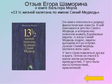 Отзыв Егора Шаморина о книге Вальтера Морза «13 ½ жизней капитана по имени Си...