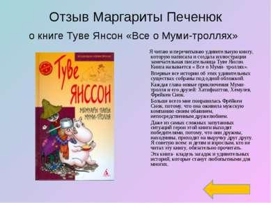 Отзыв Маргариты Печенюк о книге Туве Янсон «Все о Муми-троллях» Я читаю и пер...
