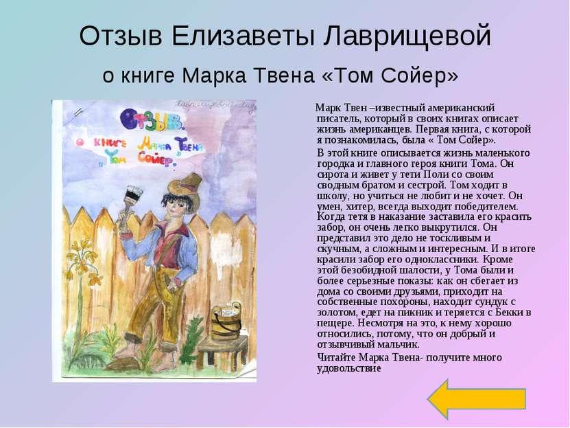 Отзыв Елизаветы Лаврищевой о книге Марка Твена «Том Сойер» Марк Твен –известн...
