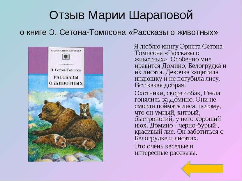 Отзыв Марии Шараповой о книге Э. Сетона-Томпсона «Рассказы о животных» Я любл...