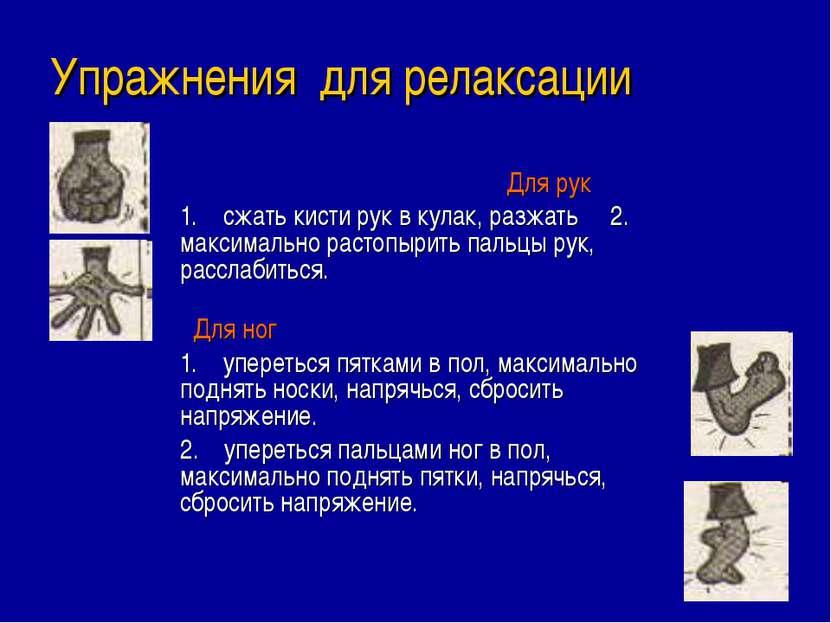 Упражнения для релаксации Для рук 1. сжать кисти рук в кулак, разжать 2. макс...