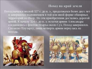 Поход начался весной 327 г. до н. э., продолжался более двух лет и завершился...