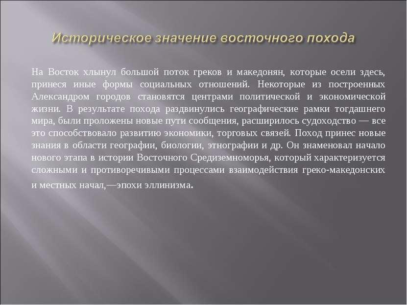 На Восток хлынул большой поток греков и македонян, которые осели здесь, прине...