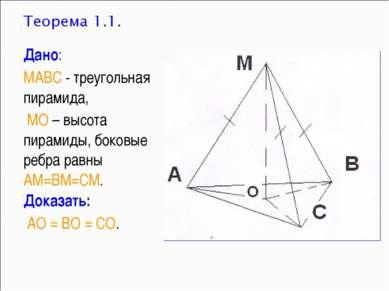 Дано: МАВС - треугольная пирамида, МО – высота пирамиды, боковые ребра равны ...