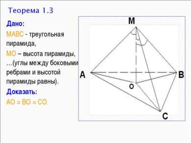 Дано: МАВС - треугольная пирамида, МО – высота пирамиды, …(углы между боковым...