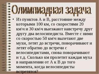 Из пунктов А и В, расстояние между которыми 100 км, со скоростями 20 км\ч и 3...