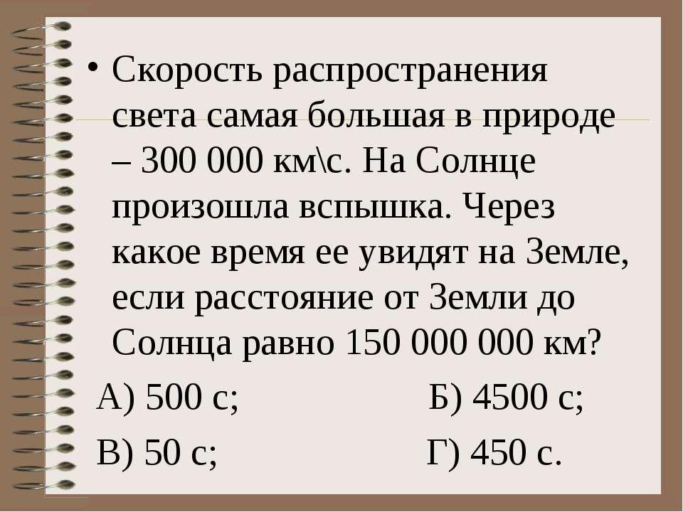 Скорость распространения света самая большая в природе – 300 000 км\с. На Сол...