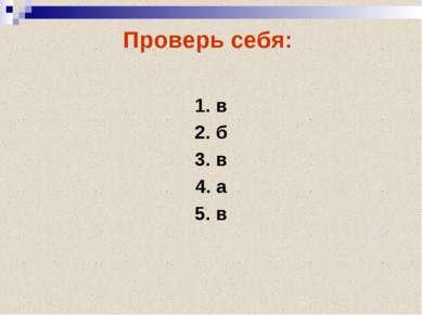Проверь себя: 1. в 2. б 3. в 4. а 5. в