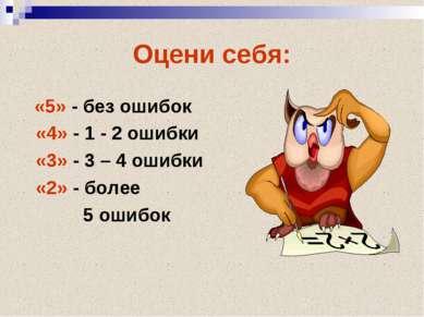 Оцени себя: «5» - без ошибок «4» - 1 - 2 ошибки «3» - 3 – 4 ошибки «2» - боле...