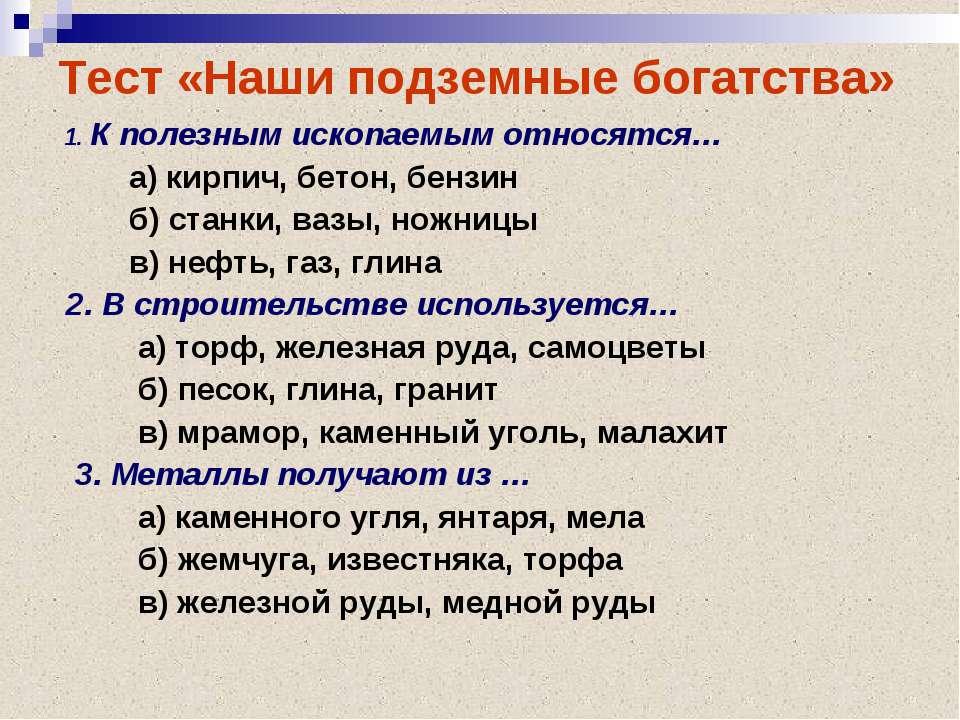 Тест «Наши подземные богатства» 1. К полезным ископаемым относятся… а) кирпич...