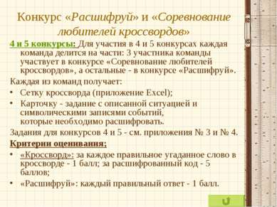 Конкурс «Расшифруй» и «Соревнование любителей кроссвордов» 4 и 5 конкурсы: Дл...