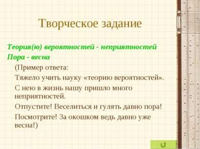 Творческое задание Теория(ю) вероятностей - неприятностей Пора - весна (Приме...