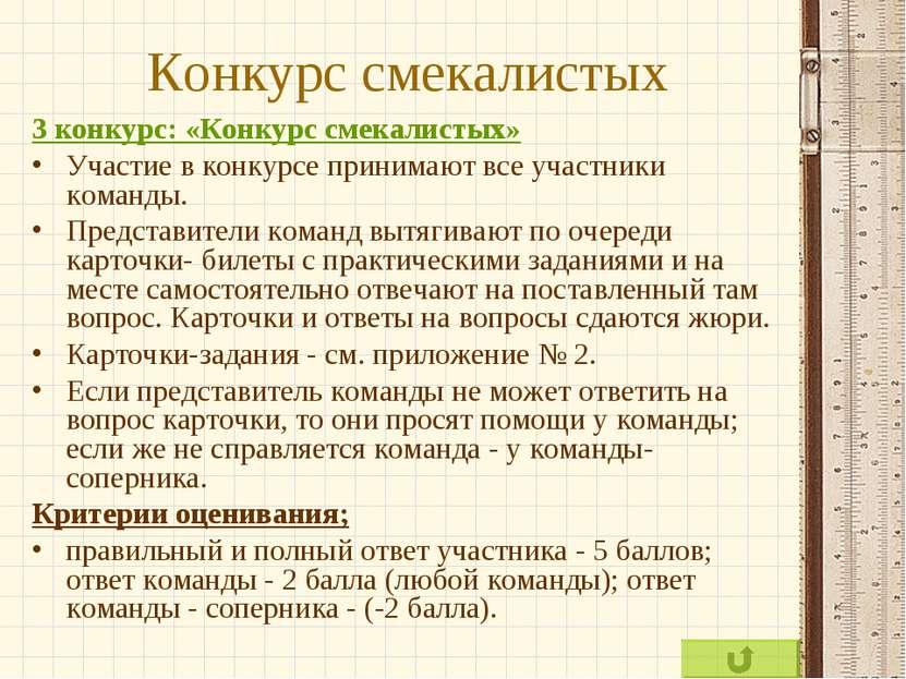 Конкурс смекалистых 3 конкурс: «Конкурс смекалистых» Участие в конкурсе прини...