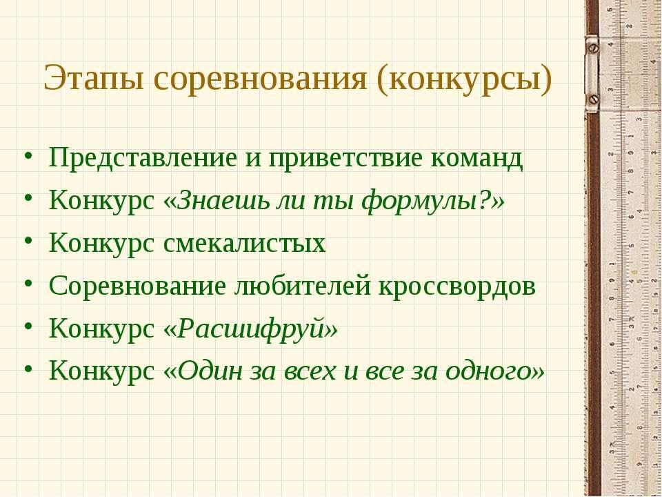 Этапы соревнования (конкурсы) Представление и приветствие команд Конкурс «Зна...