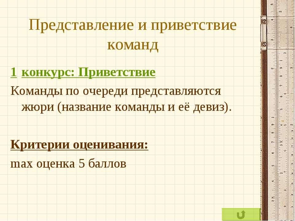 Представление и приветствие команд 1 конкурс: Приветствие Команды по очереди ...